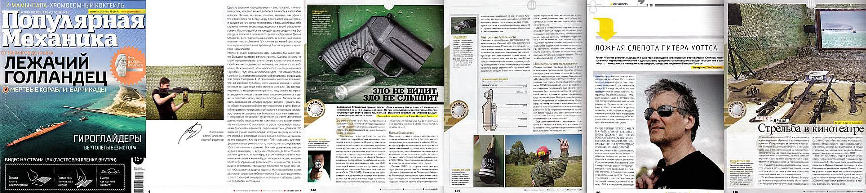 One of these things is not like the others.  The Russian Popular Mechanics has a different emphasis than what I was expecting. Why, it's almost like the American Popular Mechanics...
